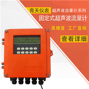 超声波流量计系列产品